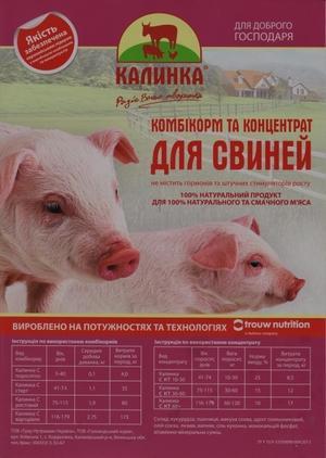 kalinka-25s-porosyatko-.jpg
