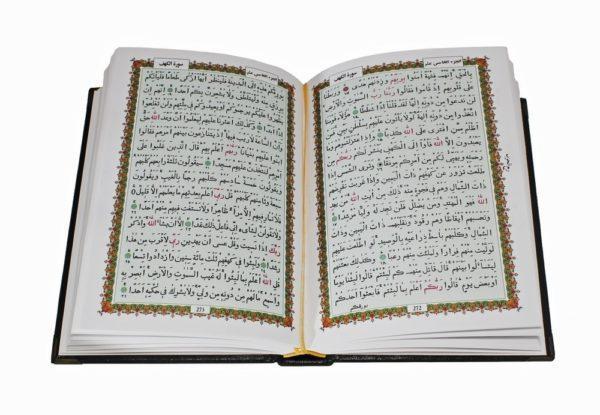 Коран на арабском языкеФС